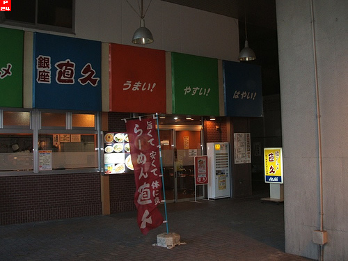 新木場駅食堂2