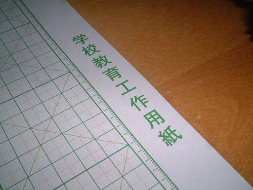 学校教育工作用紙
