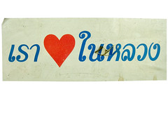 I Love ?