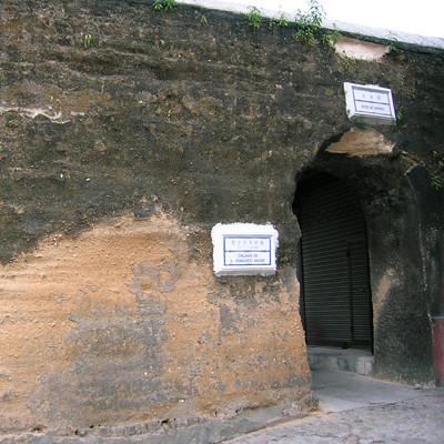 舊城牆遺址