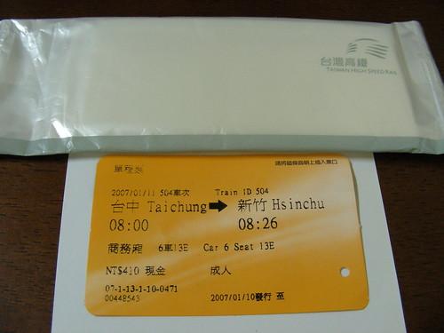 回程車票與商務艙所附送的濕紙巾
