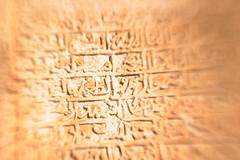 IMG_0898 (beggs) Tags: lensbaby israel jerusalem middleeast oldcity 2007 templemount harhabayit aisa lensbaby20 alaqsamosque  alharamalqudsialsharif  oldcityofjerusalem  thenoblesanctuary aisaminor    almasjidalaqsa