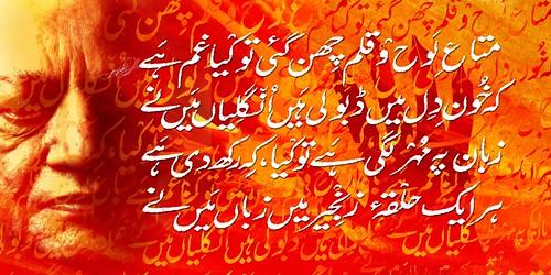 love poems in urdu language. I don#39;t not know when Urdu