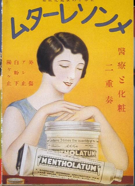 Mentholatum ad, 1930s