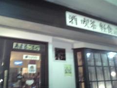 amarcord (orangeobject) Tags: tokyo cafe felini amarcord sinjyuku