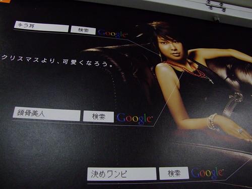 Chica Google class=