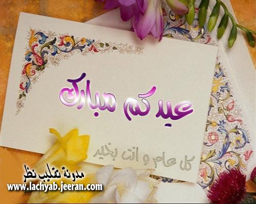 عيد مبارك لكل أعضاء 333854963_6b37dd2669