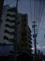 Tsugaru Joppari Saw Shop (shinyai) Tags: japan shop geotagged saw aomori hirosaki tohoku pigheaded  tsugaru    geolat406028858 geolon1404761956 joppari