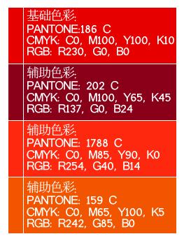 中国红色彩阐述