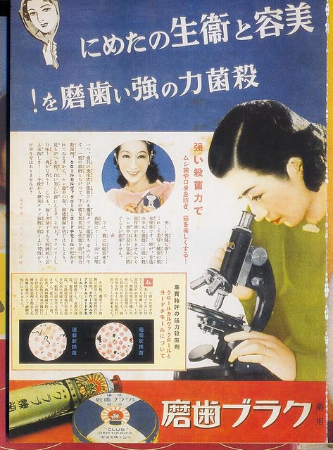 Japanese 'Club' Dentifrice, 1930s