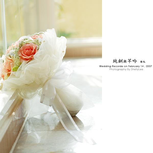 純釧與芊吟婚禮紀錄2007.02.14