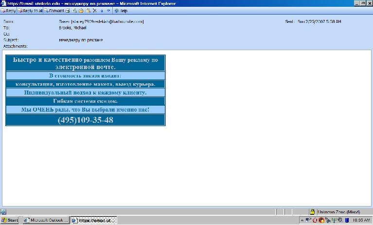 Image of Russian spam, Cyrillic text, in Microsoft Outlook
