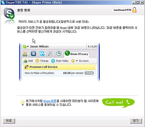 skype_prime_설정완료