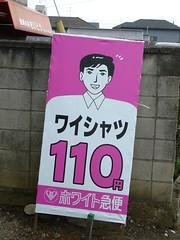 http://www.flickr.com/photos/laclef_yoshiyasu/342433037/