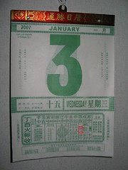 Chinese Calendar say no good to commence work