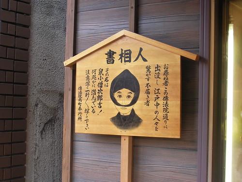 20070103asakusa (6)
