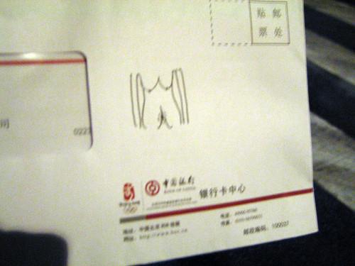 中国银行的信上面画了小狗