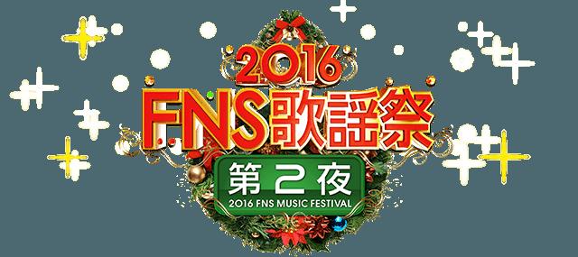 2016.12.14 風が吹いている & Sweet! Sweet! Music!(FNS歌謡祭 2016).logo