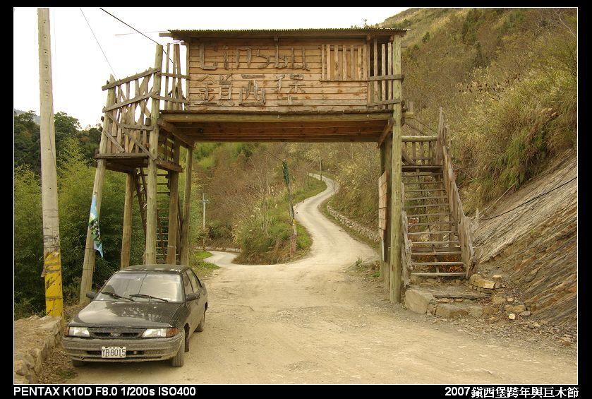 [貼圖]2007新光(司馬庫斯)巨木溫泉節跨年