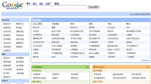 Google网站导航 (20070312)