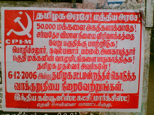 CPI-M demanding that Tamil Nadu government not take people's land