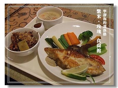 紫米‧玫瑰_香煎檸檬鮭魚