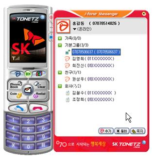 ifone_softphone_ui