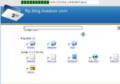 net2ftp のディレクトリ表示