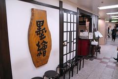 墨絵, 新宿