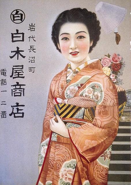 Shirakiya Company ad, 1930s