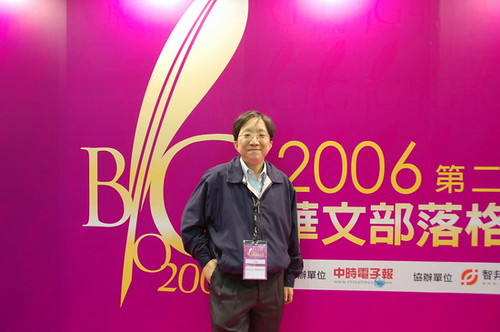 Vista於第二屆華文部落格大獎頒獎典禮現場留影