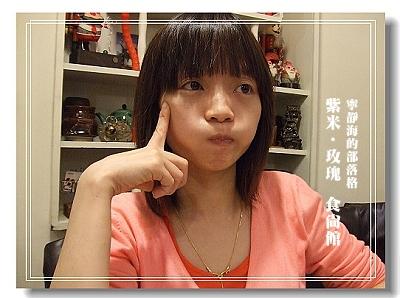 紫米‧玫瑰_又見正妹XD