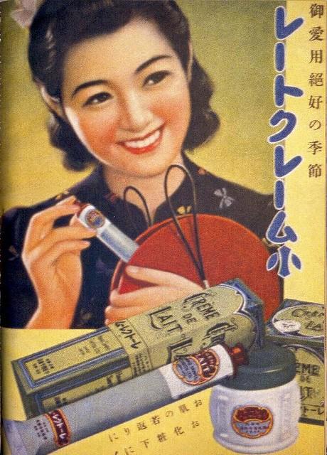 Crème de Lait ad, 1940s