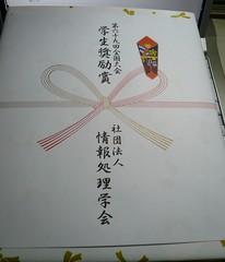 http://www.flickr.com/photos/laclef_yoshiyasu/412498309/