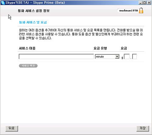 skype_prime_통화서비스 설정
