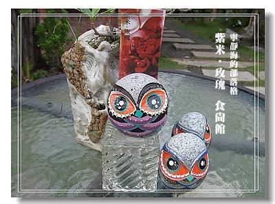 紫米‧玫瑰_名片與雕塑