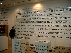 """The National Art Center, Tokyo"" #12"