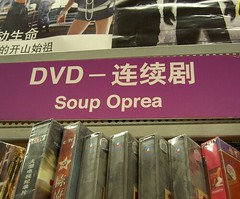 Maybe it's from Guangdong? (MFinChina) Tags: china soup dvd soap shanghai engrish chinglish hymall chinesetoenglish