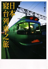 日本寢台列車之旅
