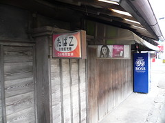http://www.flickr.com/photos/laclef_yoshiyasu/342437179/