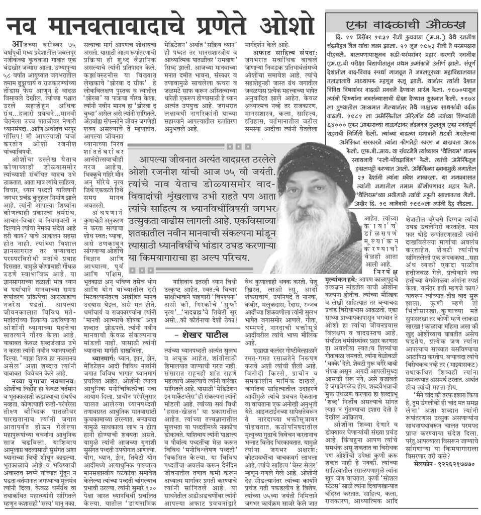 my article on OSHO