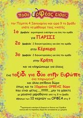 10   (kafodeioorfeas) Tags: 10