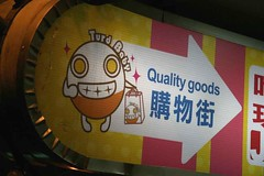 Funny Sign - Return of Turd Baby (Badger 23) Tags: baby english sign night funny neon quality taiwan engrish vendingmachine taipei sein funnysign signe turd zeichen danshui non segno signo znak     teken enklas turdbaby tegn        merkki mrk