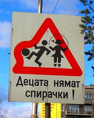 New traffic sign ? (horstgeorg) Tags: signs children icons symbol sofia bulgaria trafficsigns pictogram