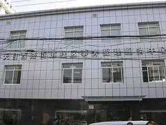 IMG_4740 (jimmyzyphoto) Tags: shanghai