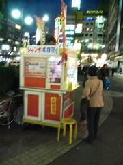 Takarakuji shop(Two people in a Box)