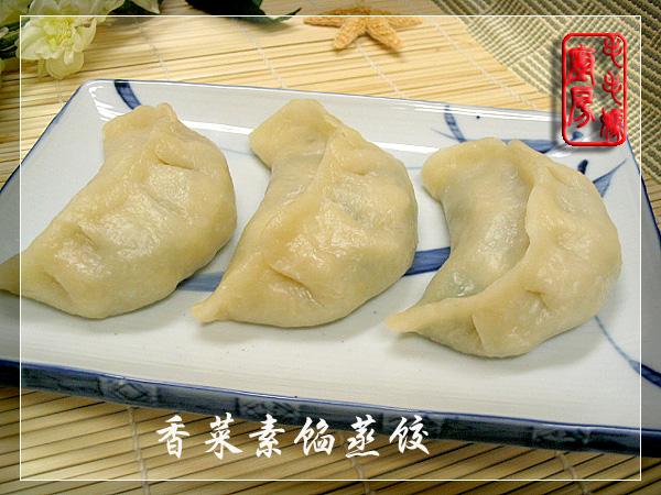 330982353 254ac5520e o 香菜素馅蒸(煎)饺