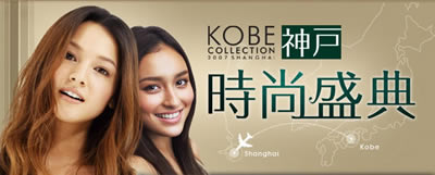 Kōbe Collection Shanghai banner