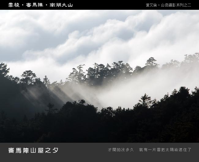 南湖大山_041