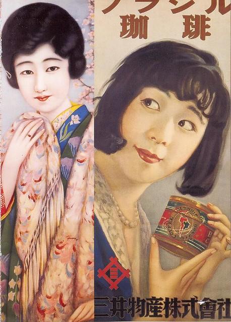 Mitsui Trading Company, Coffee bean ad, 1930s